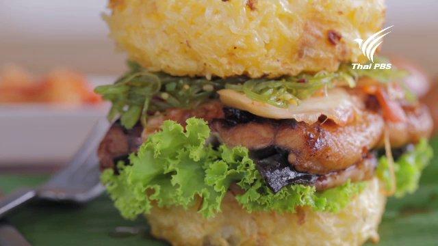Foodwork - เบอร์เกอร์ข้าวจี่ปลาไหลญี่ปุ่น