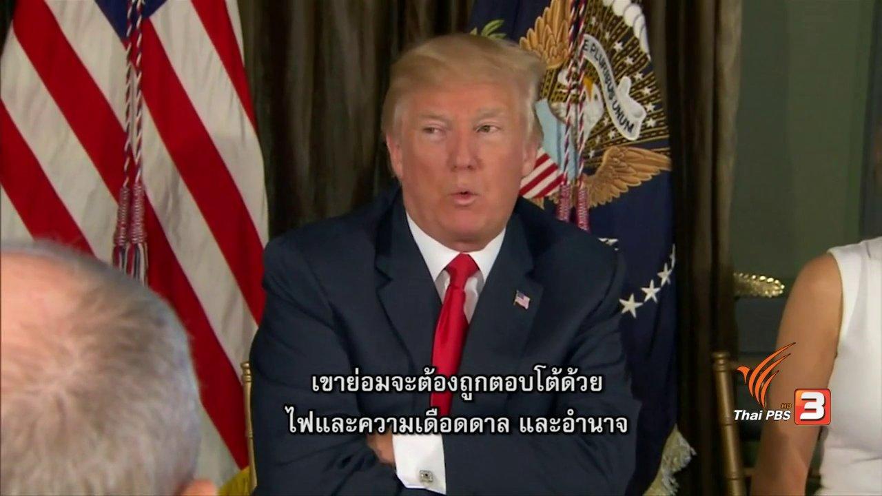 ข่าวเจาะย่อโลก - สัญญาณเผชิญหน้า เกาหลีเหนือประกาศโจมตีเกาะกวมของสหรัฐฯ