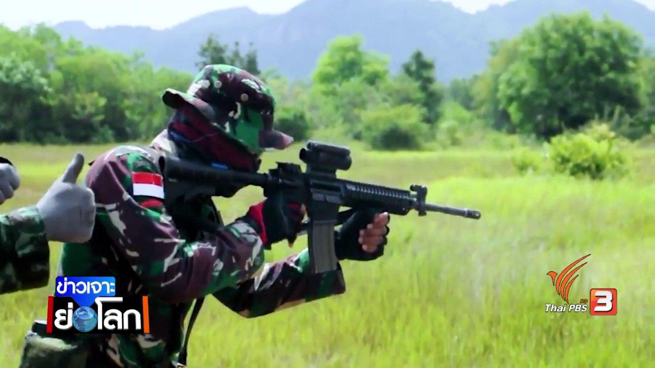 ข่าวเจาะย่อโลก - เจาะลึกฝึกผสมไทเกอร์ 2017 สัมพันธ์ทหารไทย – อินโดนีเซีย