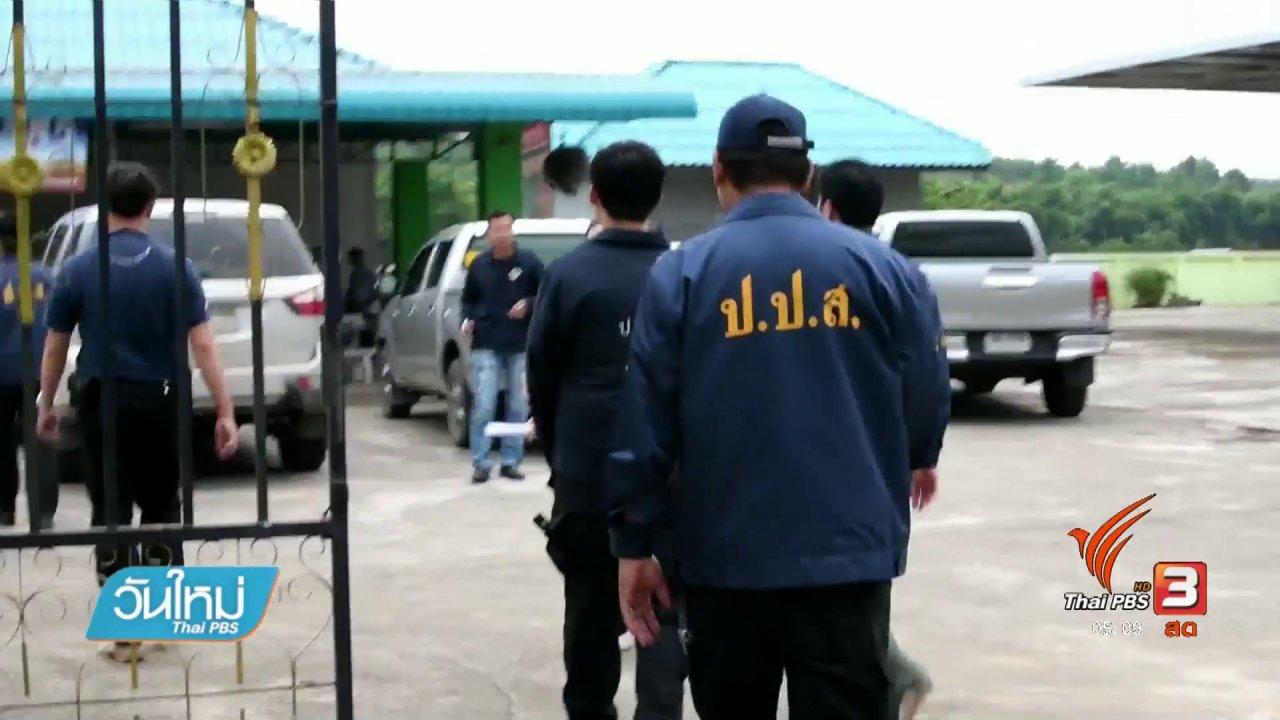 วันใหม่  ไทยพีบีเอส - ตำรวจภาค 5 ยึดทรัพย์เครือข่ายยาเสพติดเล่าต๋า