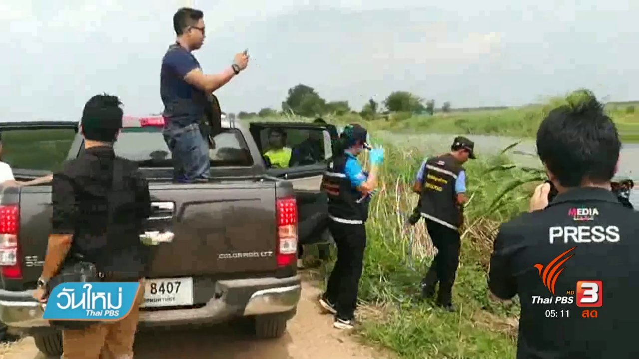 วันใหม่  ไทยพีบีเอส - จับผู้ต้องหาฆ่าฝังดิน 3 ศพ จ.พระนครศรีอยุธยา