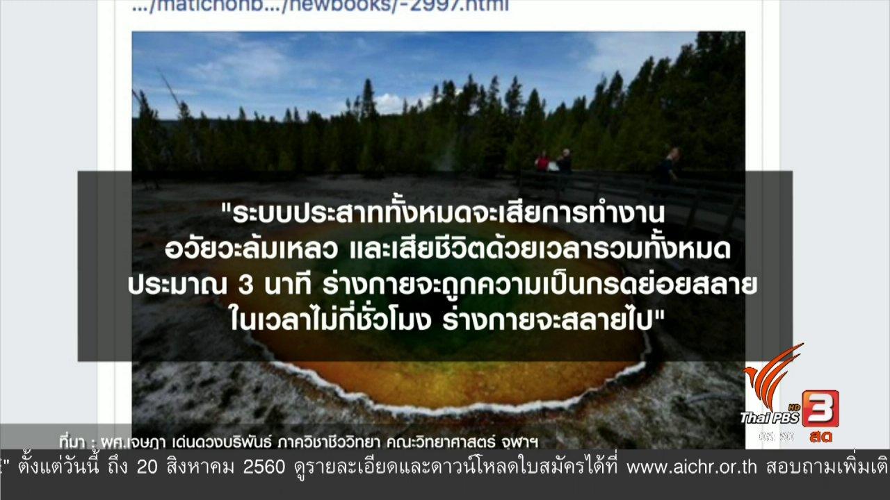"""วันใหม่  ไทยพีบีเอส - อันตรายจากบ่อน้ำพุร้อน """"เยลโลว์สโตน"""""""