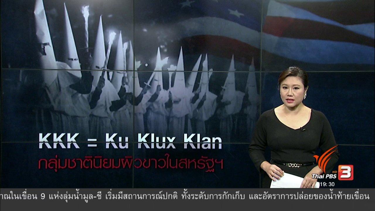 ข่าวค่ำ มิติใหม่ทั่วไทย - วิเคราะห์สถานการ์ต่างประเทศ : กลุ่มชาตินิยมผิวขาวในสหรัฐฯ