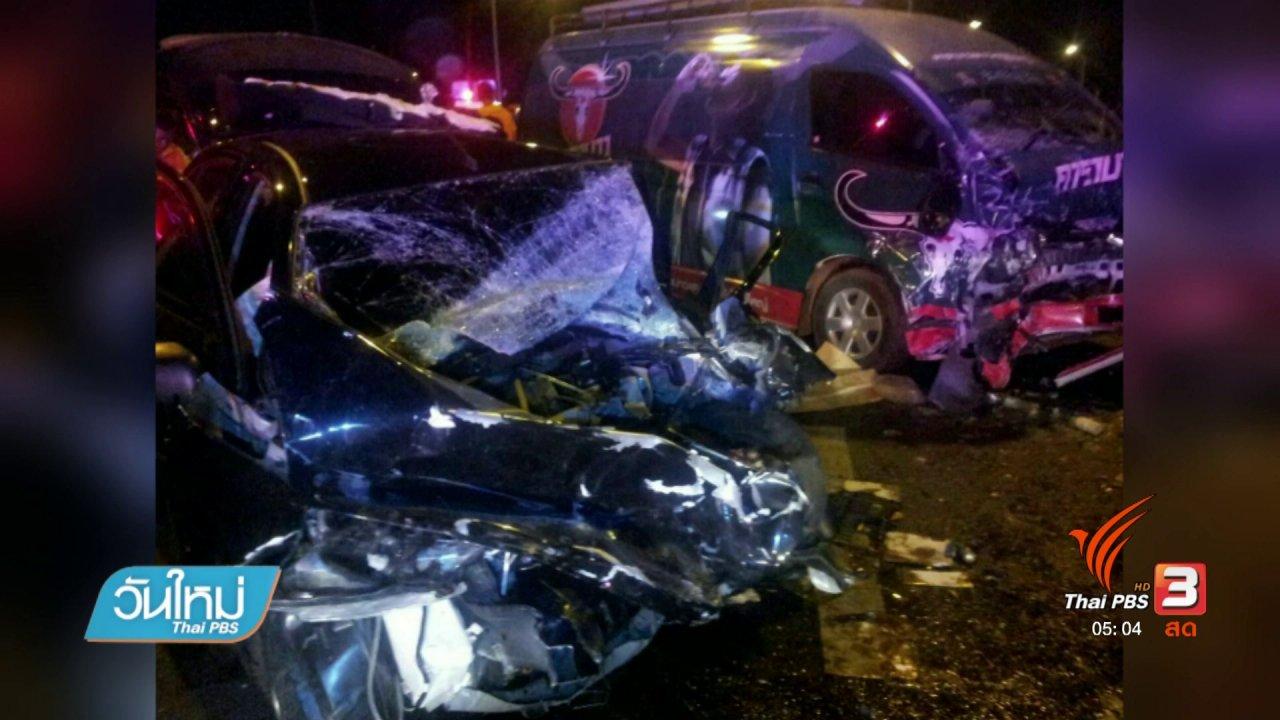 วันใหม่  ไทยพีบีเอส - อุบัติเหตุรถชนย้อนศรชนประสานงานเสียชีวิต 4 คน