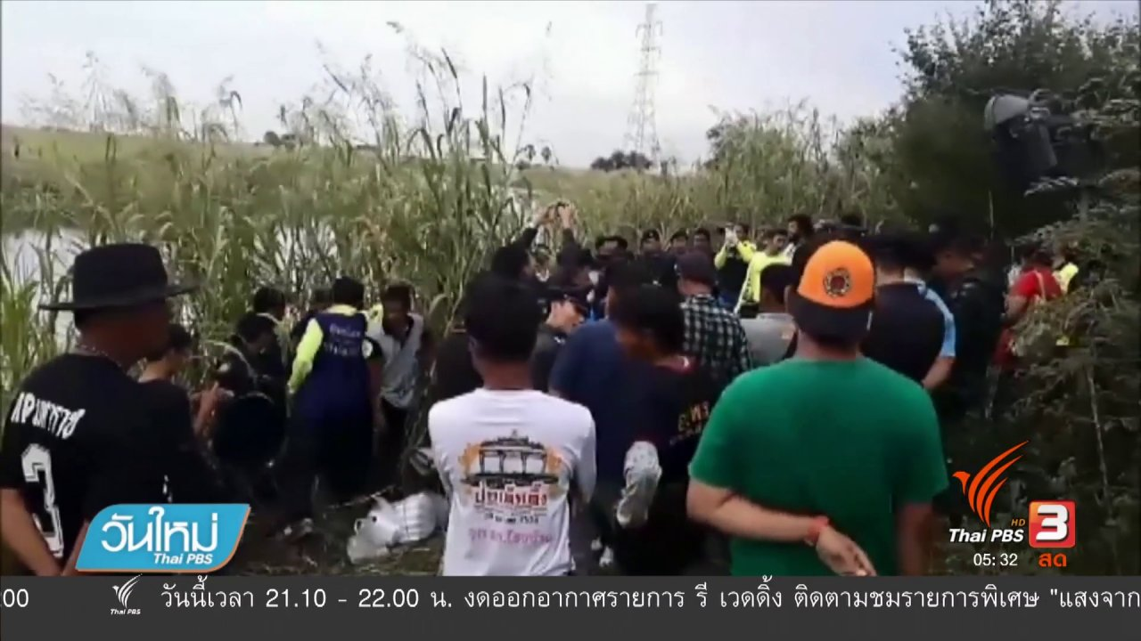 วันใหม่  ไทยพีบีเอส - ฆาตกรรมฝังดิน 3 ศพ จ.พระนครศรีอยุธยา