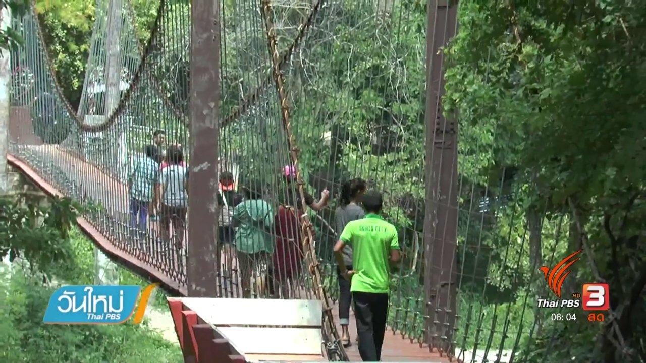 """วันใหม่  ไทยพีบีเอส - นักท่องเที่ยวชม """"สะพานแขวนลาวา"""" จ.บุรีรัมย์"""