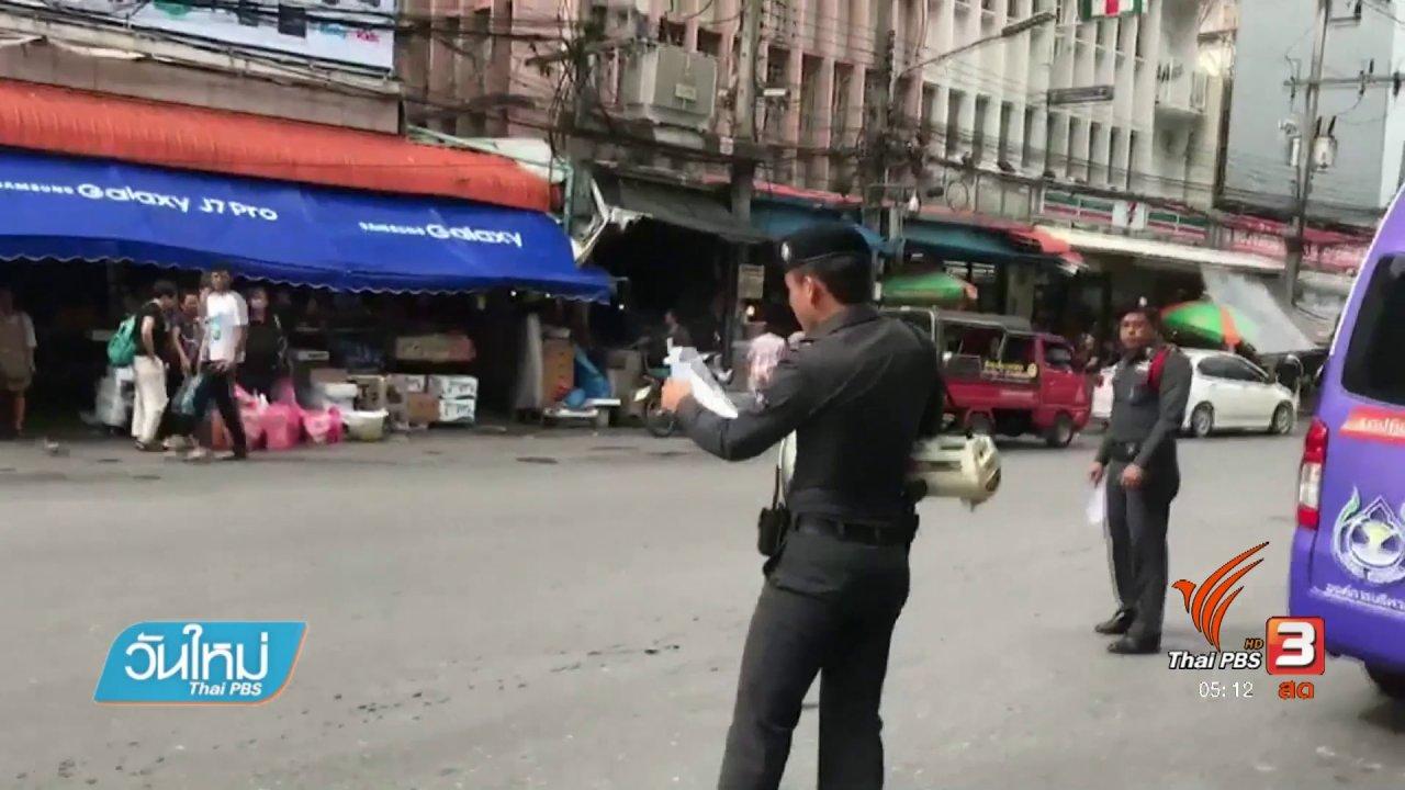 วันใหม่  ไทยพีบีเอส - หน่วยความมั่นคงยกระดับตรวจเข้มรถทุกชนิด