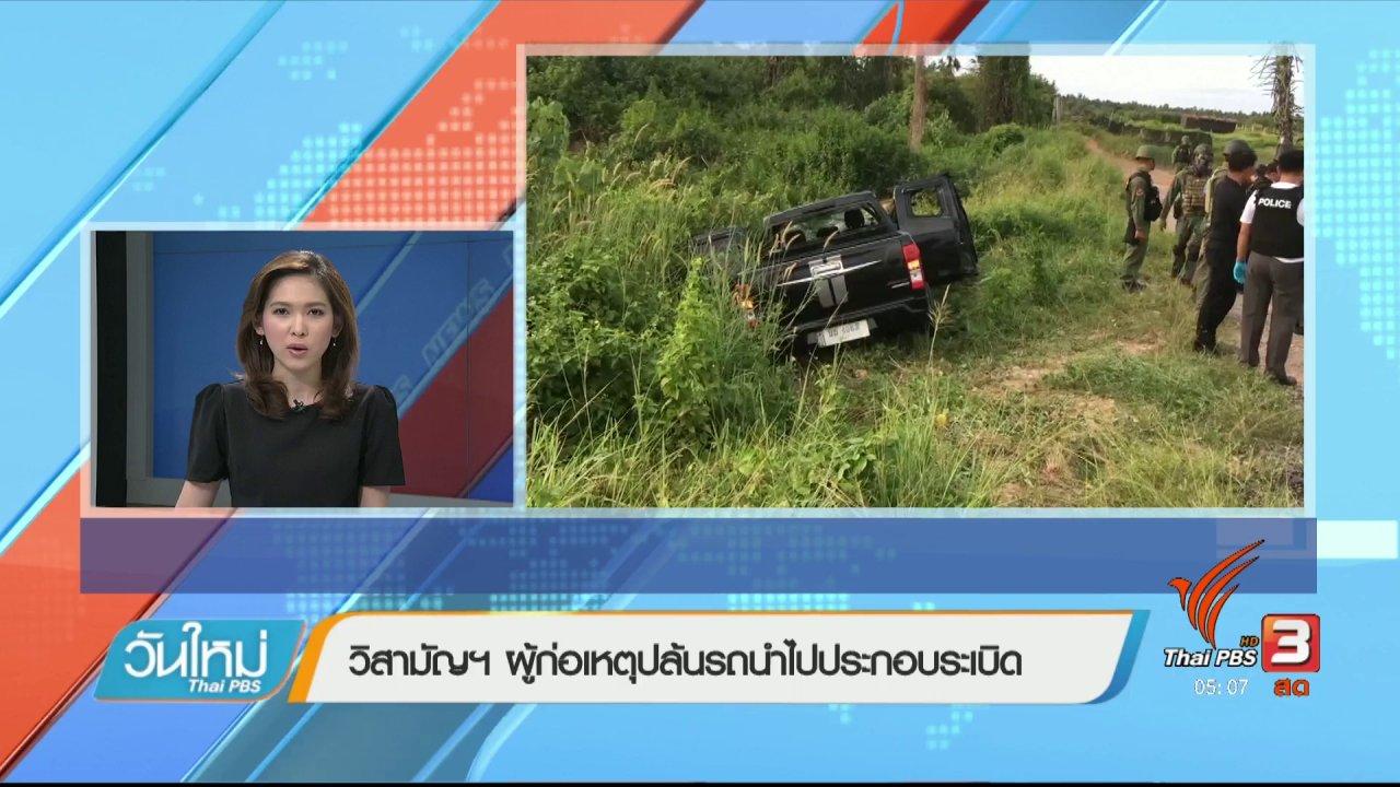 วันใหม่  ไทยพีบีเอส - วิสามัญฯ ผู้ก่อเหตุปล้นรถนำไปประกอบระเบิด