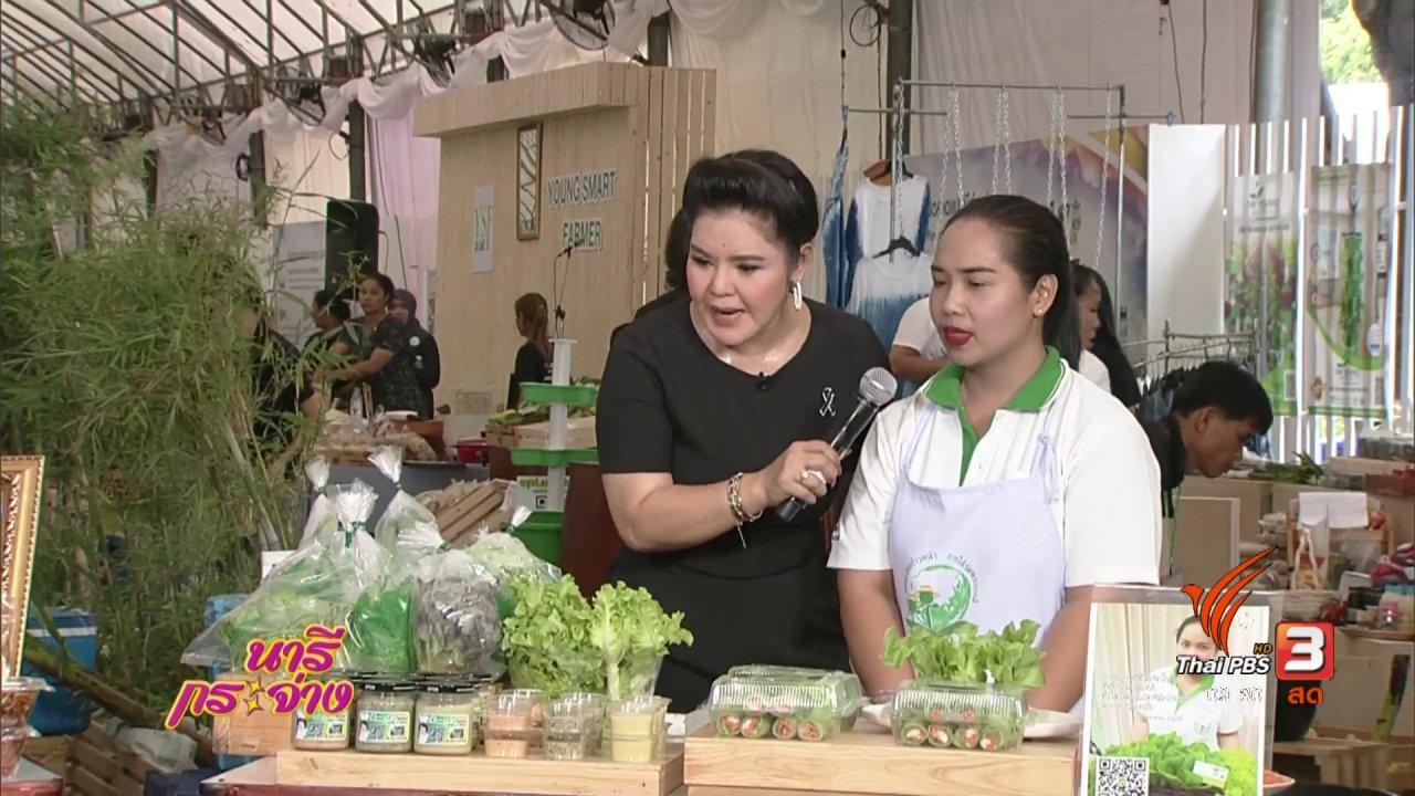 นารีกระจ่าง - วิสาหกิจชุมชนไทยใต้ร่มพระบารมี