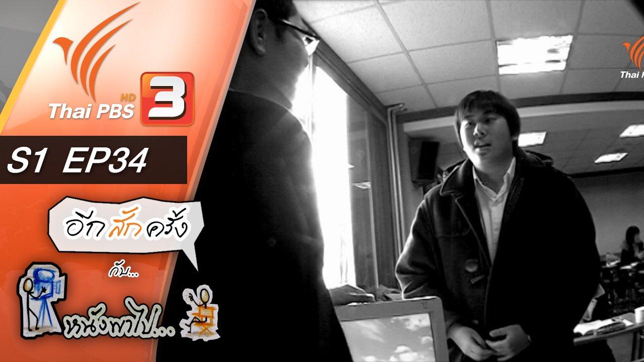 """หนังพาไป - S1 EP 34 : อิทธิพลแห่ง """"ภาษาไทย"""" ในแดน """"กิมจิ"""""""