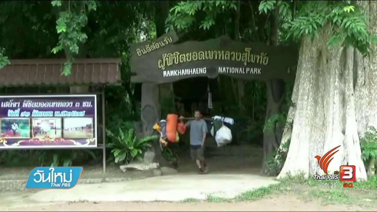 วันใหม่  ไทยพีบีเอส - ลำเลียงร่างผู้เสียชีวิตจากยอดเขาหลวง จ.สุโขทัย