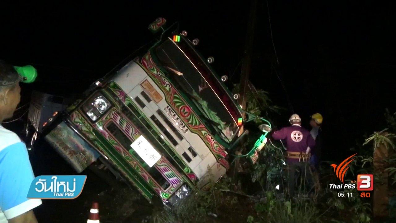 วันใหม่  ไทยพีบีเอส - รถพ่วง 18 ล้อเสียหลักพุ่งเข้าบ้าน มีผู้บาดเจ็บ 1 คน