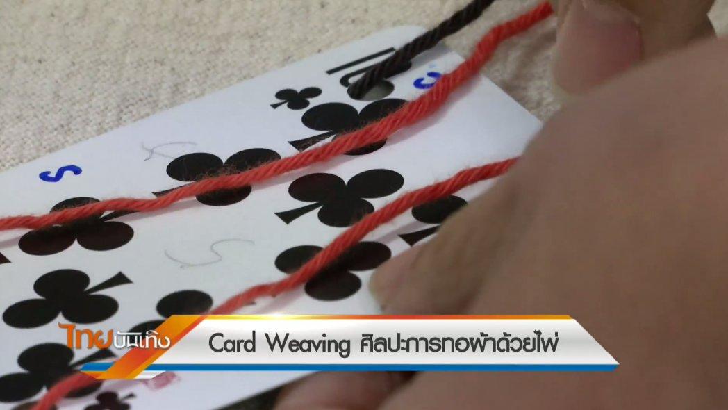 ไทยบันเทิง - หัวใจในลายผ้า  : Card Weaving ศิลปะการทอผ้าด้วยไพ่ (21 ส.ค. 60)