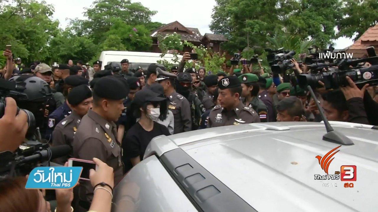 วันใหม่  ไทยพีบีเอส - ผู้ต้องหาฆ่าหั่นศพปฏิเสธข้อหาฆ่าผู้อื่นโดยไตร่ตรอง
