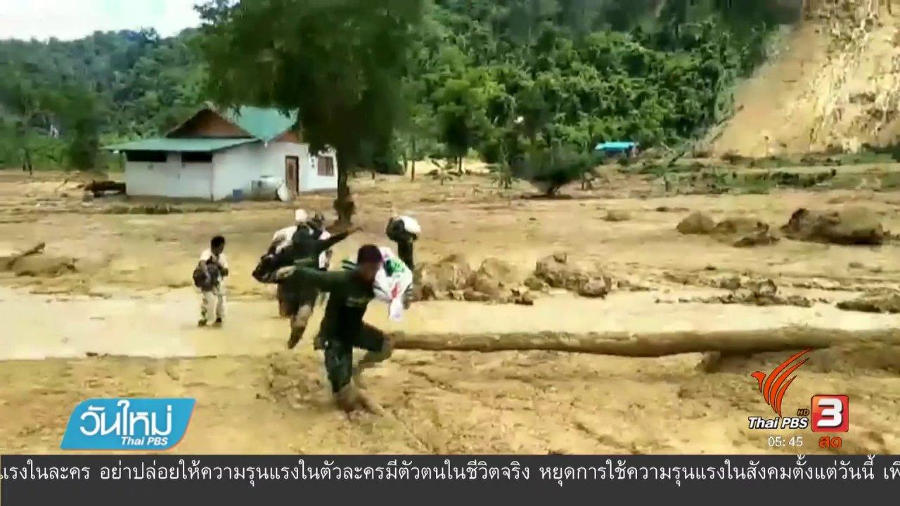 วันใหม่  ไทยพีบีเอส - ช่วยเหลือชาวบ้านประสบภัยดินโคลนถล่ม จ.กาญจนบุรี