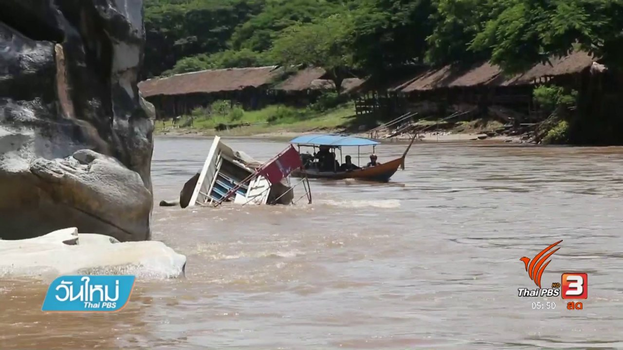 วันใหม่  ไทยพีบีเอส - ญาติแจ้งผู้สูญหายจากเรือล่มที่ จ.เชียงราย เพิ่ม