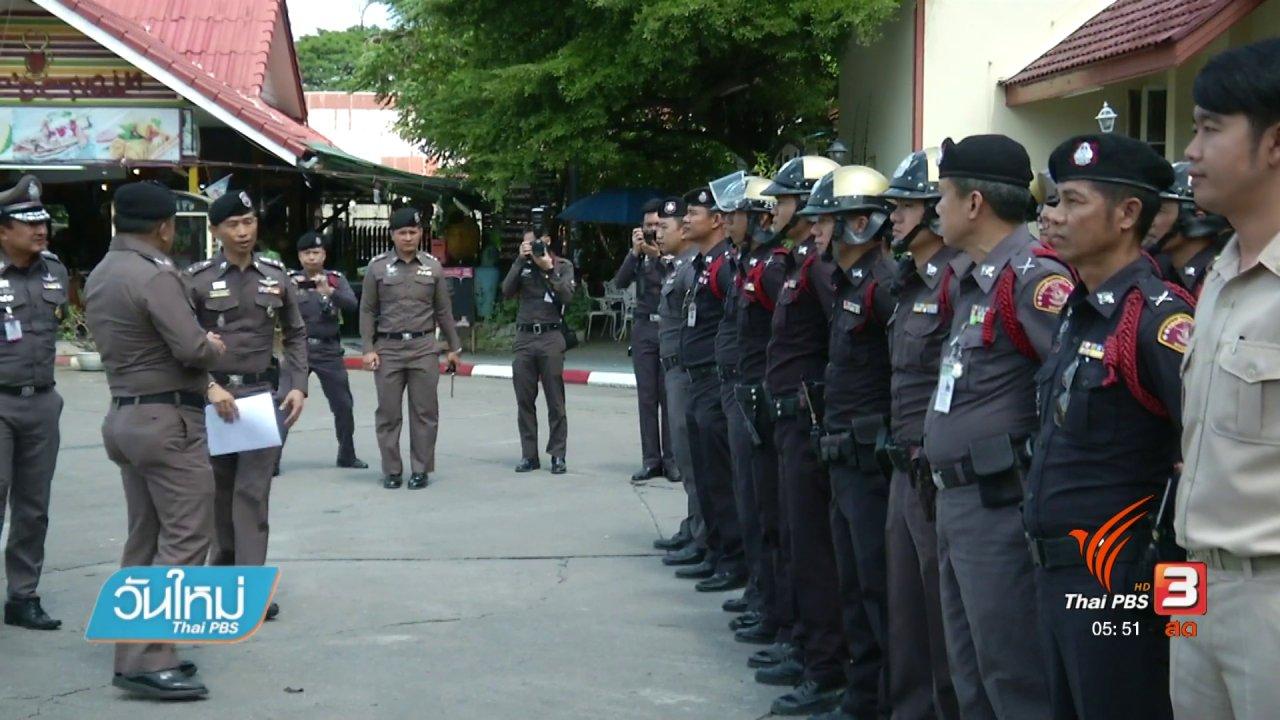 วันใหม่  ไทยพีบีเอส - ผบช.ตร.ภ.5 ปฏิเสธตรวจสอบมวลชนเดินทางเข้า กทม.