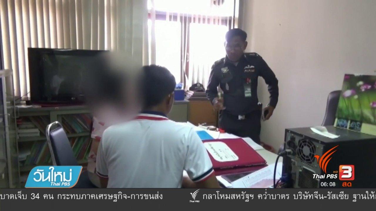 วันใหม่  ไทยพีบีเอส - พยาบาลยอมรับโกหกเรื่องขับรถถูกชิงทรัพย์