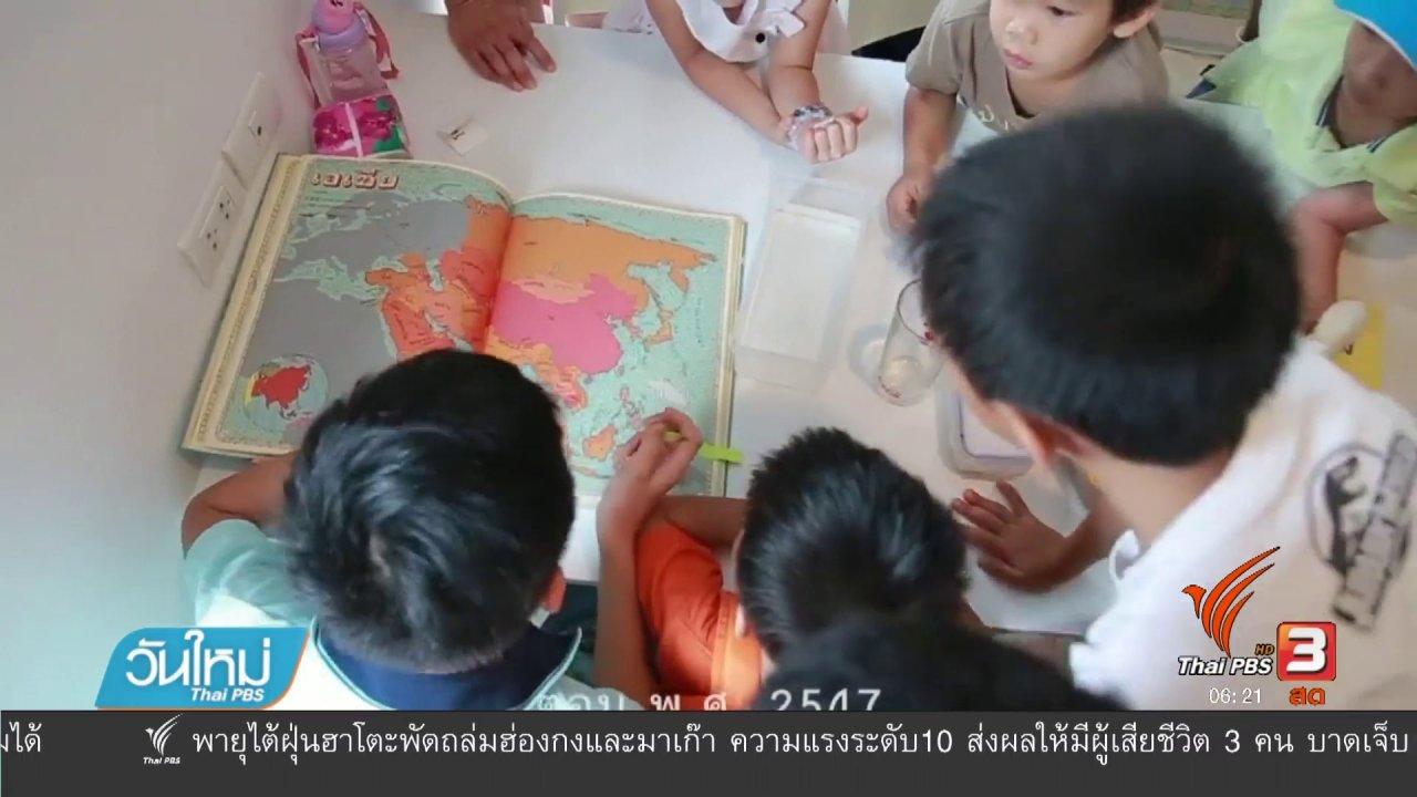 วันใหม่  ไทยพีบีเอส - จัดแสดงผลงาน H.O.M.E. บ้านรักษ์โลก คณะครุศาสตร์ จุฬาฯ