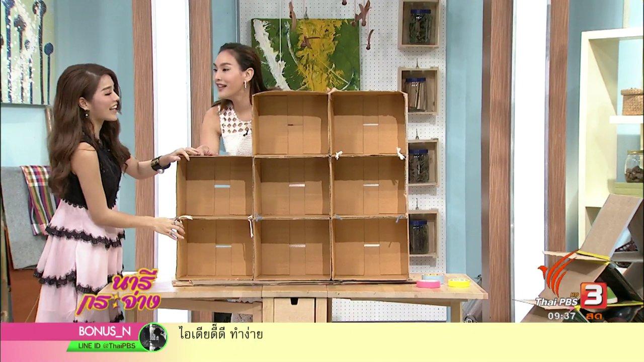 นารีกระจ่าง - นารีสนทนา : สร้างชั้นวางรองเท้าจากกล่องเหลือใช้