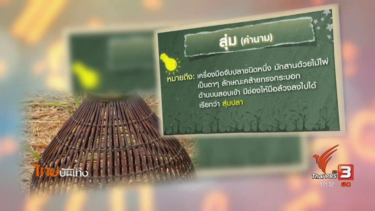 """ไทยบันเทิง - เพียงคำเดียว : """"สุ่ม - แห"""" คำไทยแท้จากวิถีคนหาปลา"""