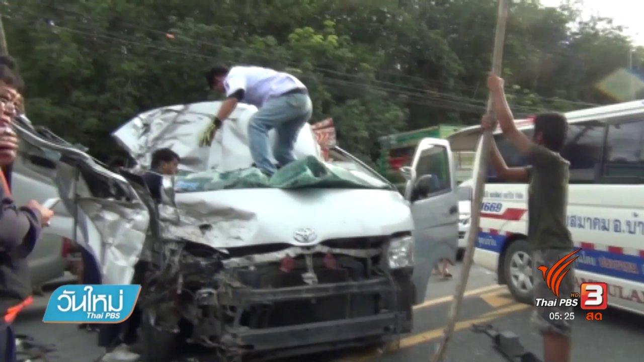 วันใหม่  ไทยพีบีเอส - รถ 10 ล้อ ตัดหน้ารถตู้รับส่งพนักงานเกิดอุบัติเหตุ