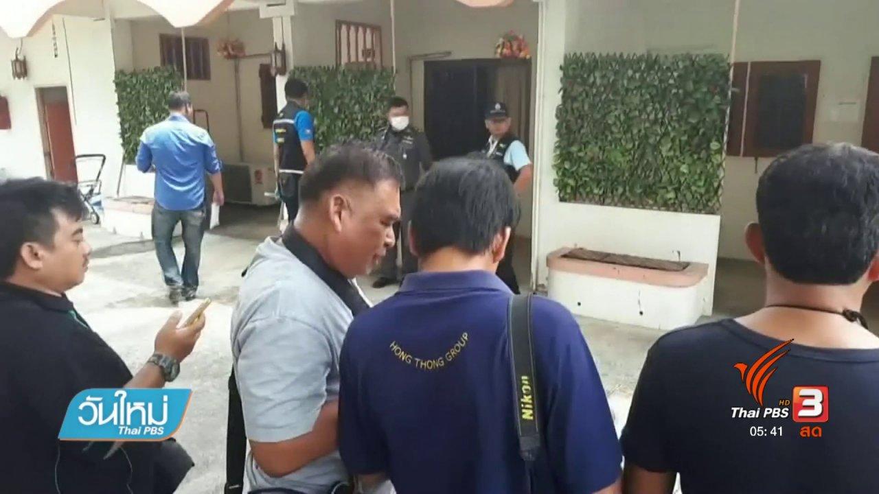 วันใหม่  ไทยพีบีเอส - พบหญิงสาวนอนเสียชีวิตปริศนาในโรงแรมกลางเมือง