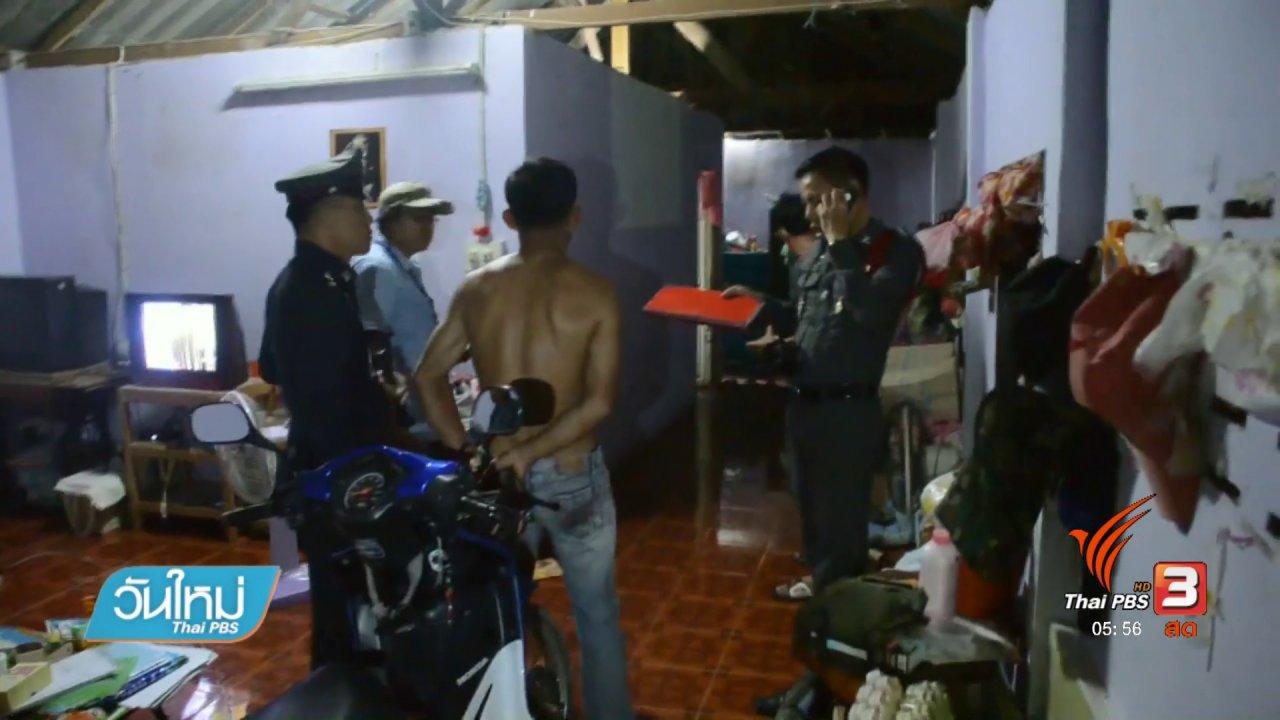 วันใหม่  ไทยพีบีเอส - แจ้ง 2 ข้อหา สามีอ้างภรรยายิงตัวตาย