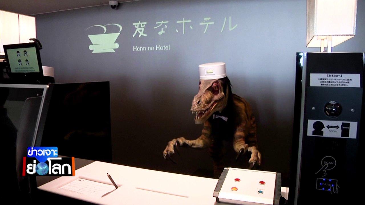 ข่าวเจาะย่อโลก - พัฒนาการหุ่นยนต์ในญี่ปุ่น ทดแทนแรงงานหนุ่มสาวขาดแคลน