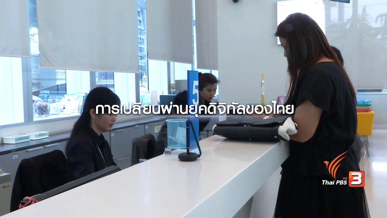 ข่าวเจาะย่อโลก - ความท้าทายสถาบันการเงินไทย ต้องปรับตัวในยุคดิจิทัล