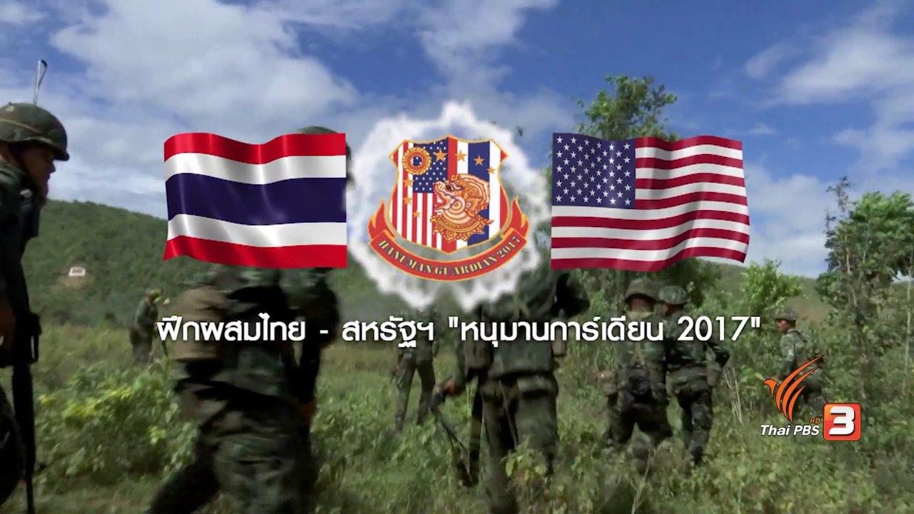 ข่าวเจาะย่อโลก - สานสัมพันธ์กองทัพสหรัฐฯ – ไทย ฝึกหนุมานการ์เดียน 2017