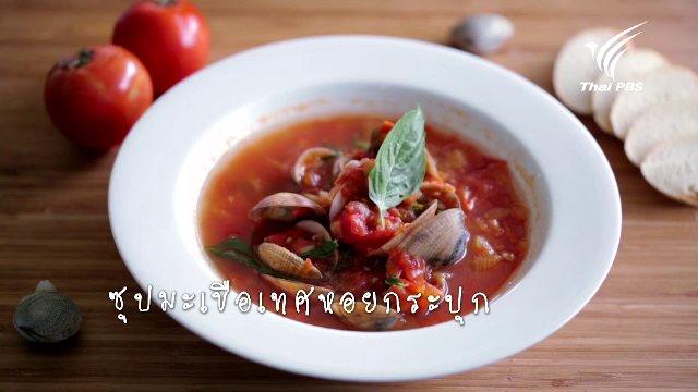Foodwork - ซุปมะเขือเทศหอยกระปุก