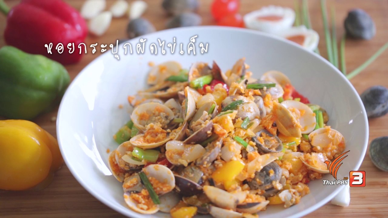 Foodwork - หอยกระปุกผัดไข่เค็ม