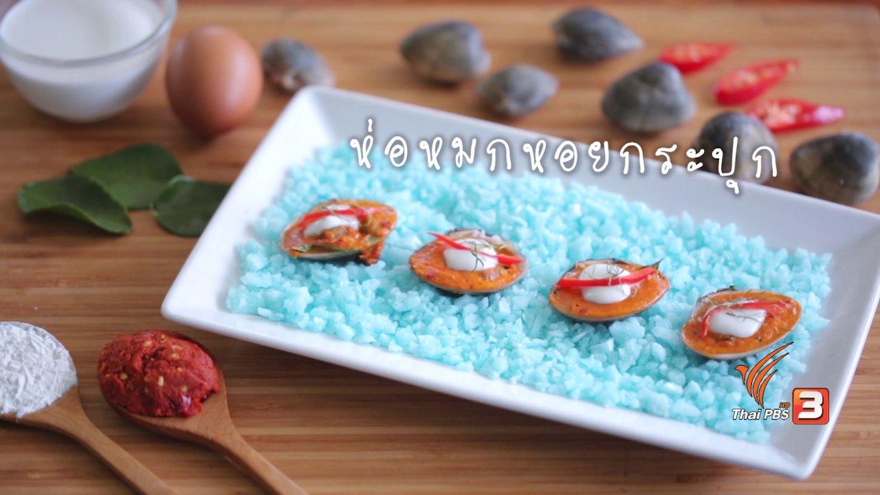 Foodwork - ห่อหมกหอยกระปุก