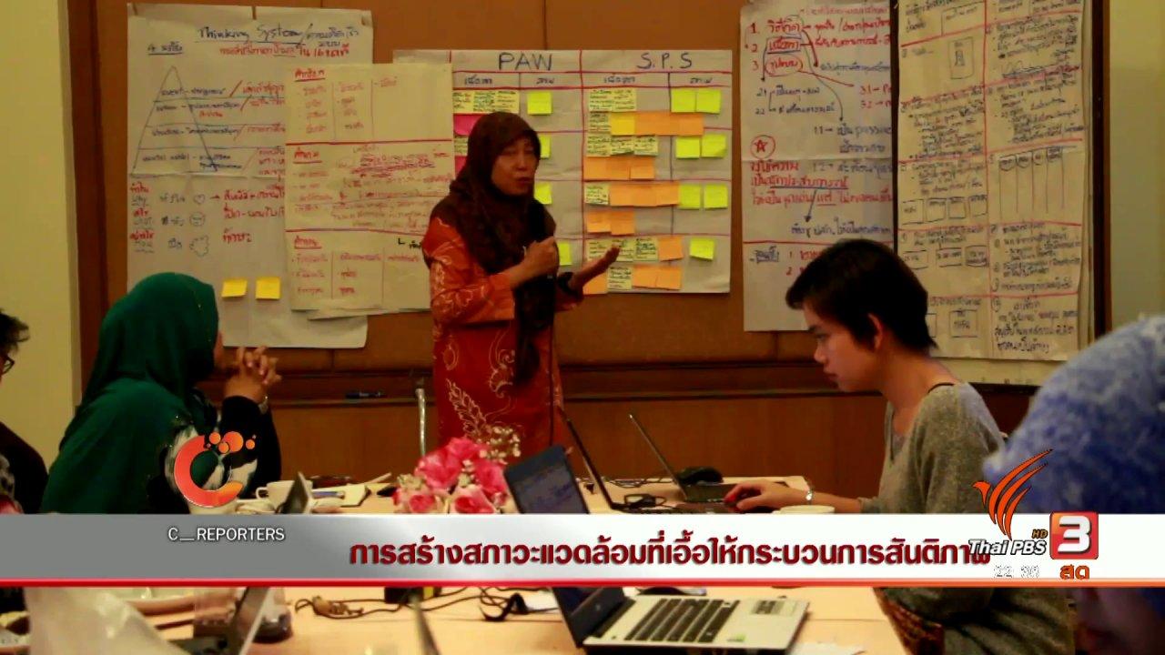 ที่นี่ Thai PBS - นักข่าวพลเมือง : การสร้างสภาวะแวดล้อมที่เอื้อให้กระบวนการสันติภาพ