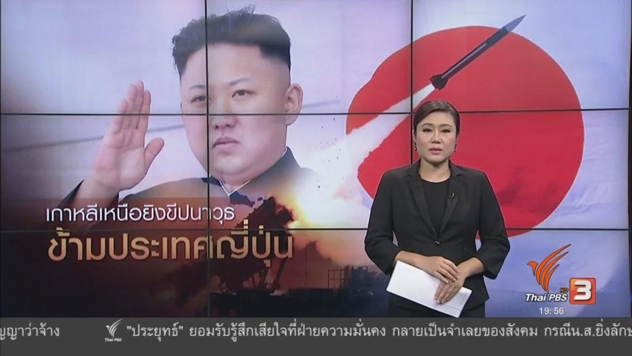ข่าวค่ำ มิติใหม่ทั่วไทย - วิเคราะห์สถานการณ์ต่างประเทศ : เกาหลีเหนือยิงขีปนาวุธข้ามประเทศญี่ปุ่น