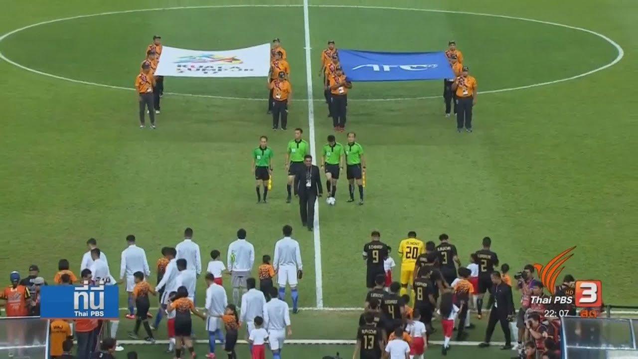 ที่นี่ Thai PBS - ไทยแชมป์ฟุตบอลซีเกมส์ 2017