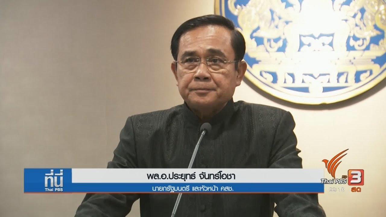 """ที่นี่ Thai PBS - รัฐบาล-คสช. ยอมรับ """"หละหลวม-บกพร่อง"""""""