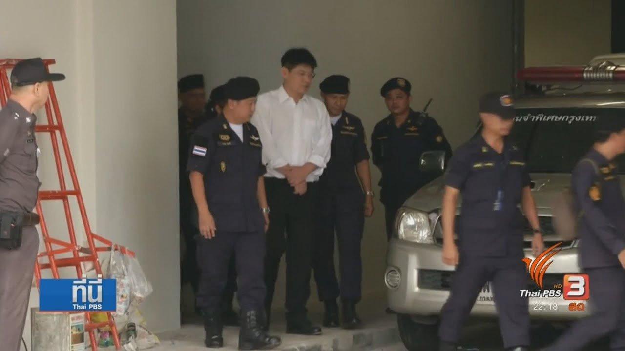 """ที่นี่ Thai PBS - ศาลฎีกายกคำร้องฯ ส่ง """"สรยุทธ"""" เข้าเรือนจำ"""