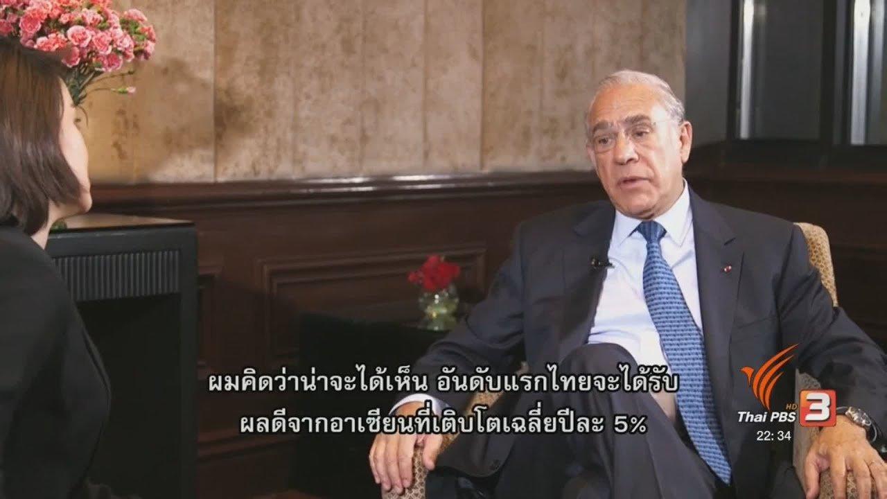 ที่นี่ Thai PBS - OECD เปิดโอกาสไทยร่วมโครงการฯ