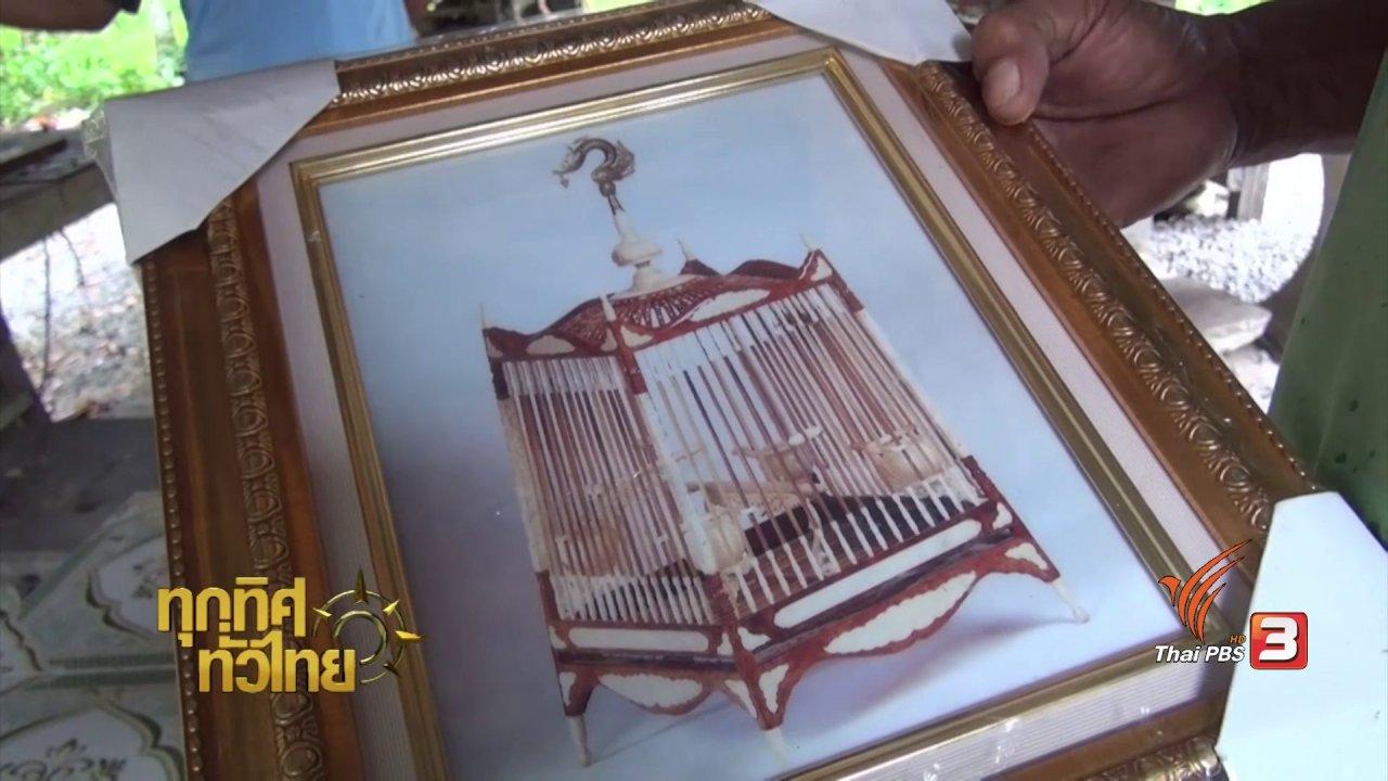 """ทุกทิศทั่วไทย - วิถีทั่วไทย : กรงนก """"บังผา"""""""