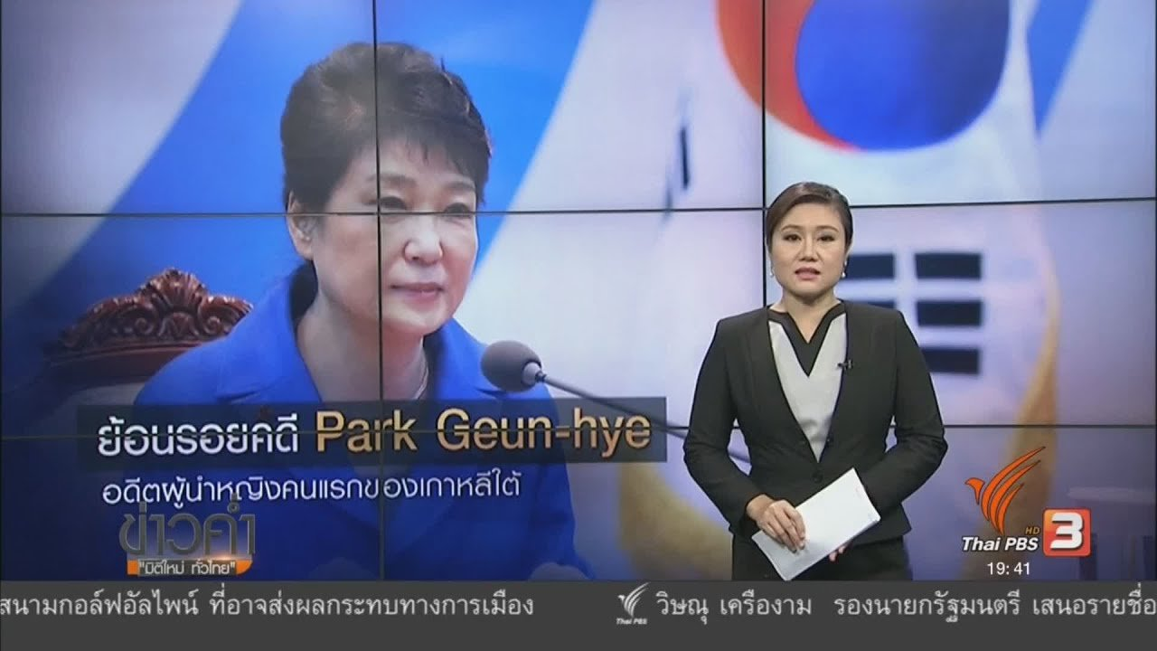ข่าวค่ำ มิติใหม่ทั่วไทย - วิเคราะห์สถานการณ์ต่างประเทศ : ย้อนรอยคดีอดีตผู้นำหญิงเกาหลีใต้