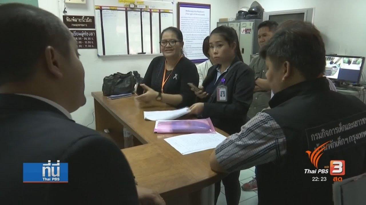 ที่นี่ Thai PBS - เปิดรณรงค์ขอความเป็นธรรมช่วยเด็กถูกล่วงละเมิด