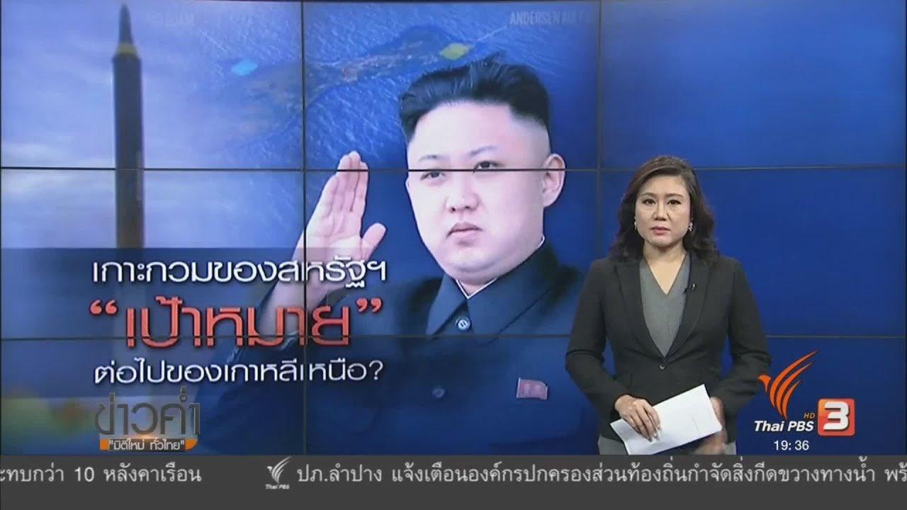 ข่าวค่ำ มิติใหม่ทั่วไทย - วิเคราะห์สถานการณ์ต่างประเทศ : เกาะกวมของสหรัฐฯ เป้าหมายต่อไปของเกาหลีเหนือ