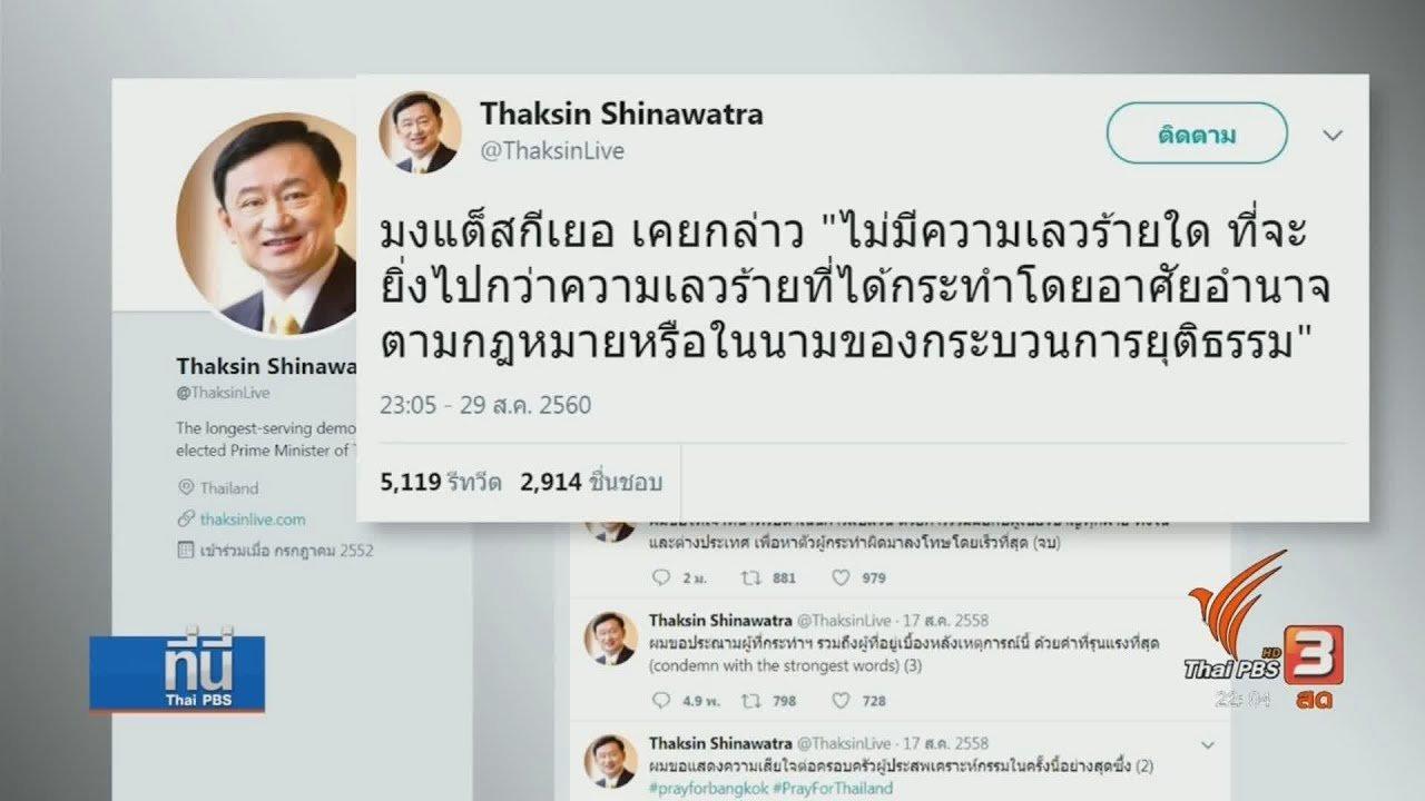"""ที่นี่ Thai PBS - ถอดความหมาย ข้อความ """"ทักษิณ"""""""