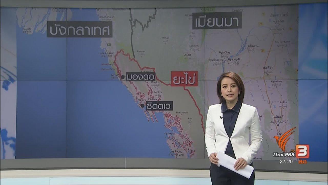 ที่นี่ Thai PBS - เหตุสู้รบระลอกใหม่ที่รัฐยะไข่