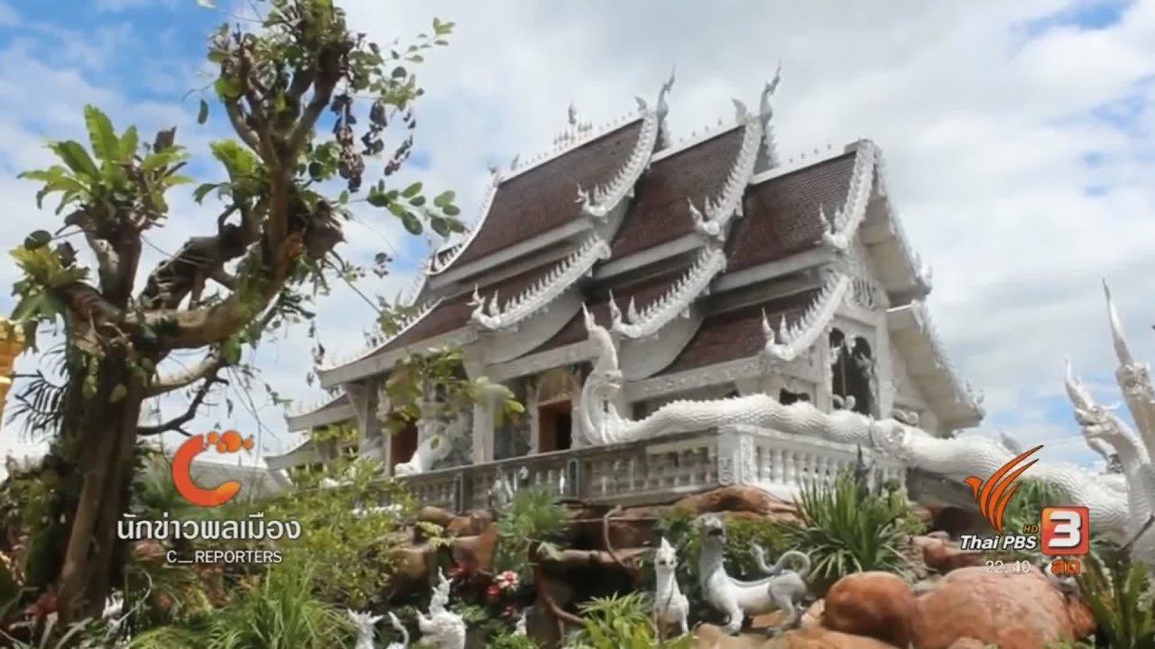 ที่นี่ Thai PBS - นักข่าวพลเมือง : วิหารพระเจ้าทันใจ ศิลปะช่างล้านนา จ.พะเยา