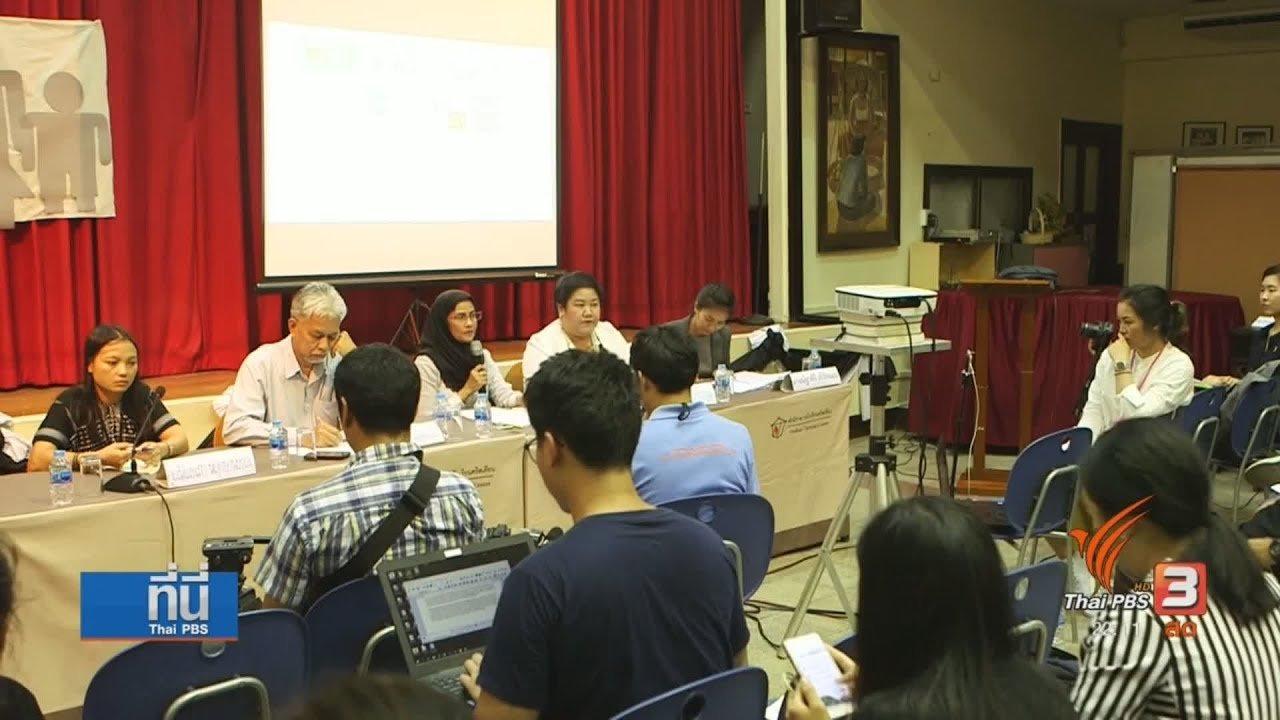 """ที่นี่ Thai PBS - เรียกร้องเร่งกฎหมาย """"ป้องกันซ้อมทรมาน"""""""