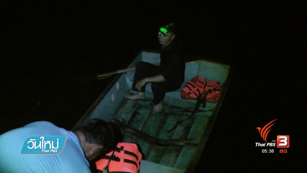 วันใหม่  ไทยพีบีเอส - ยังไม่พบตัวจระเข้ในทะเลภูเก็ต