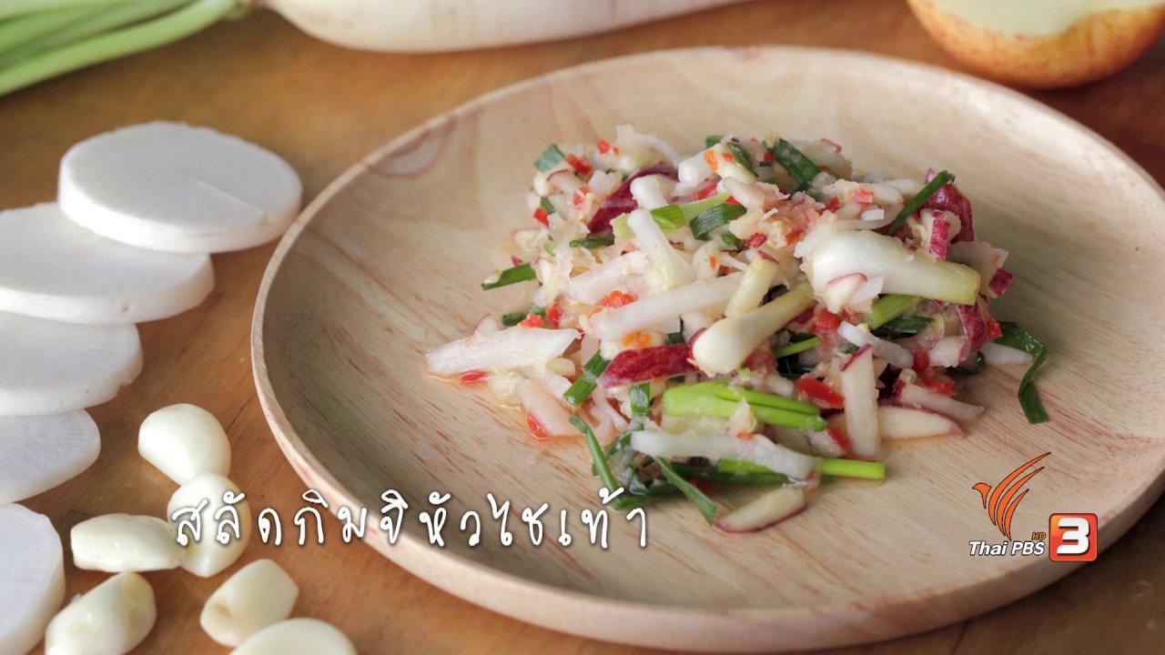 Foodwork - สลัดกิมจิหัวไชเท้า